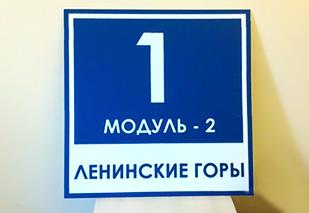 Домовые знаки, Бризат