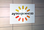 Объемный логотип Аутсорсинг, РПК Бризат