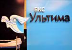 Объемный логотип Ультима, РПК Бризат