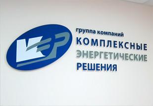 Объемный логотип КЭР, РПК Бризат