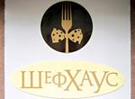 Рекламное оформление фасадов ресторанов и кафе, РПК Бризат
