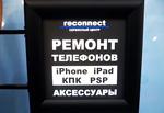 Панель-кронштейн, РПК Бризат