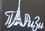 Панель-кронштейн для салона красоты «Паризи», РПК Бризат