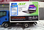 Бортовая реклама на транспорте, РПК Бризат