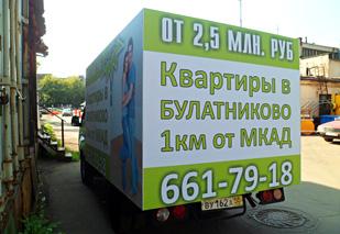 Бортовая реклама на грузовиках, РПК Бризат