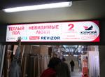 Ремонт и сервисное обслуживание вывесок наружной рекламы, Бризат