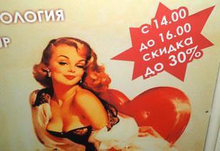 Штендеры для салона красоты Кудряшка, Бризат