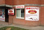 Световой короб и баннер на люверсах «Зоомаркет», Бризат