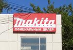 Световой короб Makita, Бризат