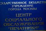 Табличка ЦСО Печатники, РПК Бризат