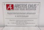 Таблички «Aristos Ekus» и «Finist», РПК Бризат